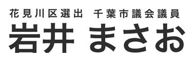 千葉市議会議員 岩井まさお(花見川区選出)